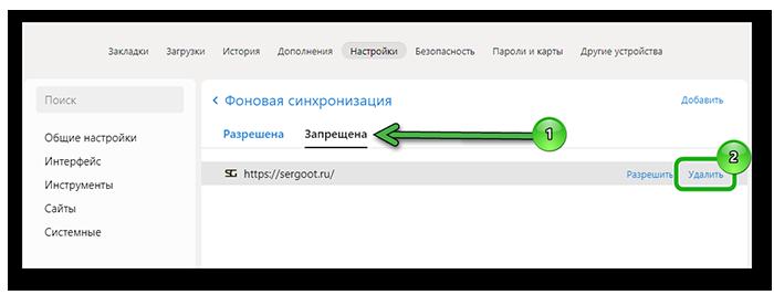Разрешить показ картинок на сайте в Яндекс Браузере