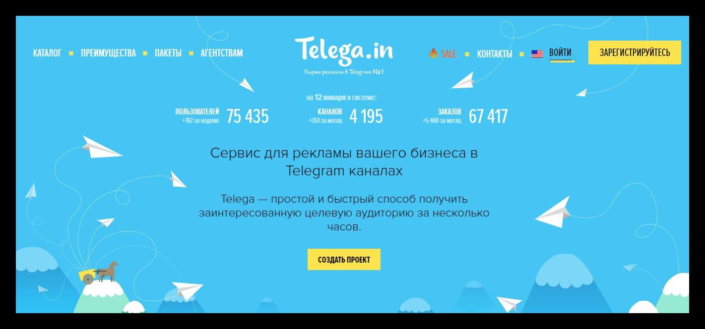 Сайт Telega.in