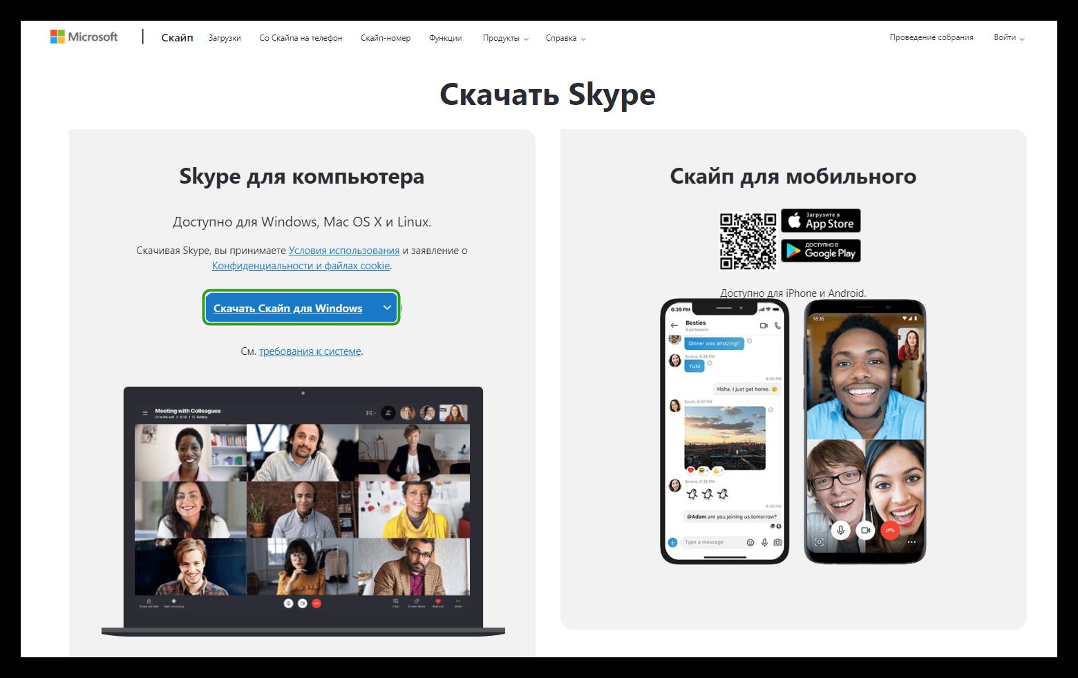 Скачать Skype для ноутбука
