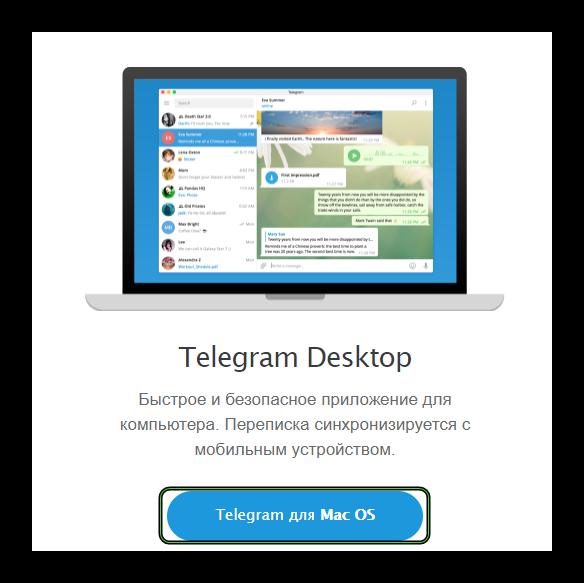 Скачать Telegram для Mac OS через официальный сайт