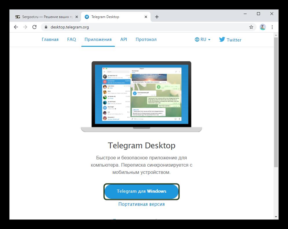 Скачать Telegram для Windows через официальный сайт