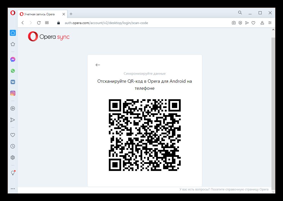 Учетная запись Opera быстрая синхронизация по QR коду