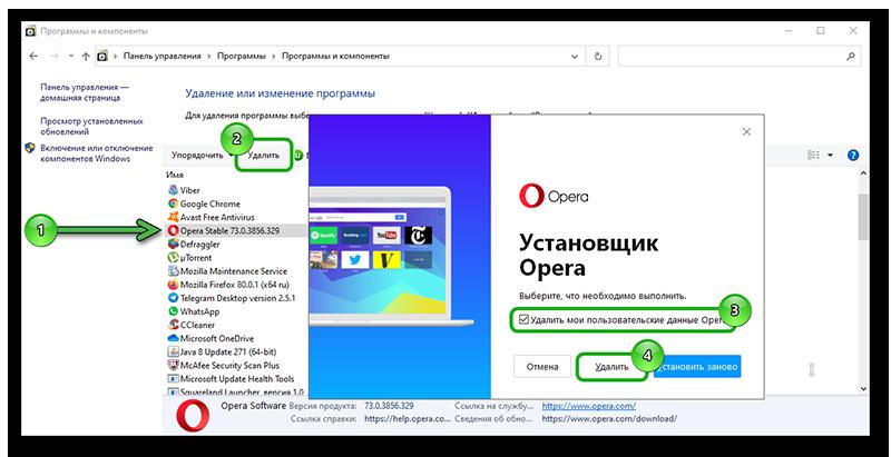 Удаление браузера Опера