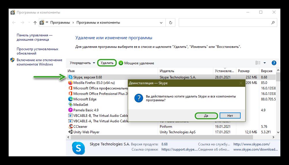 Удалить Skype с компьютера Windows 10