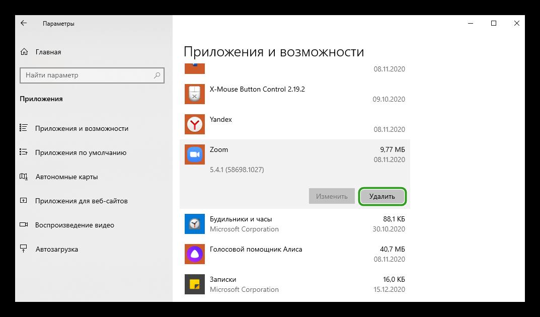 Удалить Zoom в приложениях и возможностях Windows