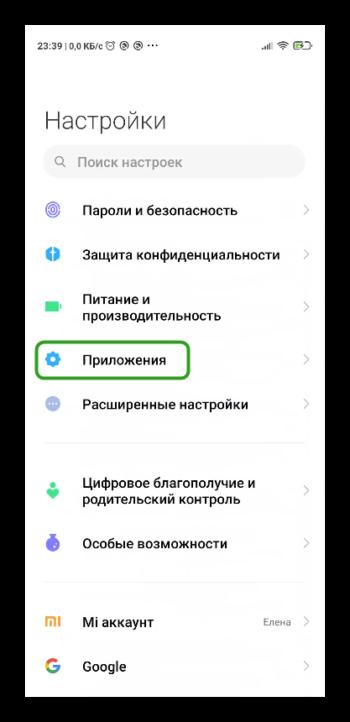 Удалить Zoom в телефоне Android
