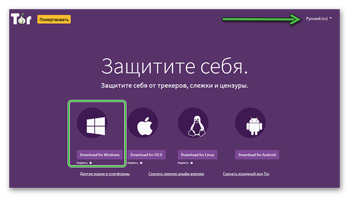 Установить Тор браузер на Виндовс 7