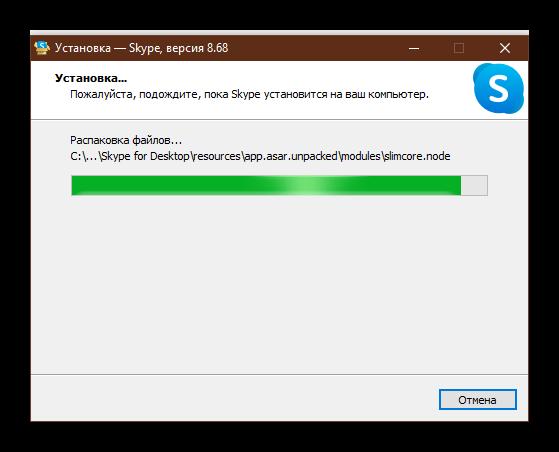 Установка Skype версия 8-68