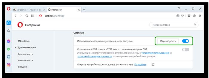 Включить аппаратное ускорение в браузере Opera