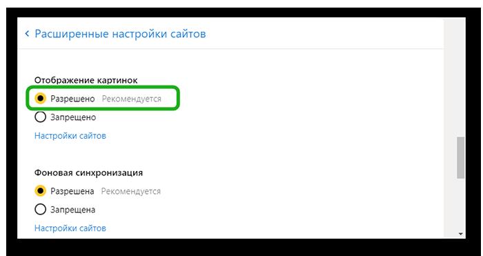 Включить отображение картинок в Яндекс Браузере