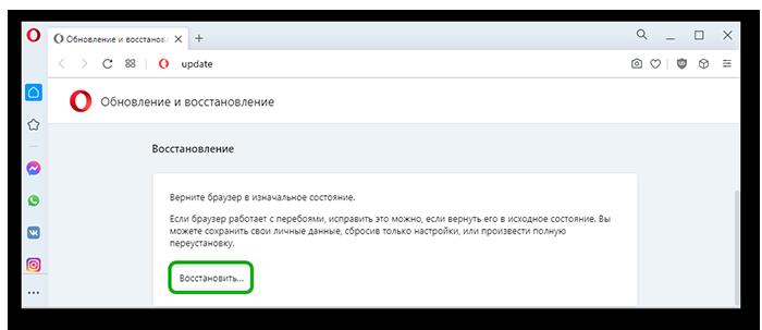 Восстановление браузера Опера до заводских настроек
