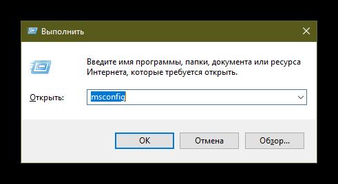 Выполнить открыть Автозагрузку в Windows 7