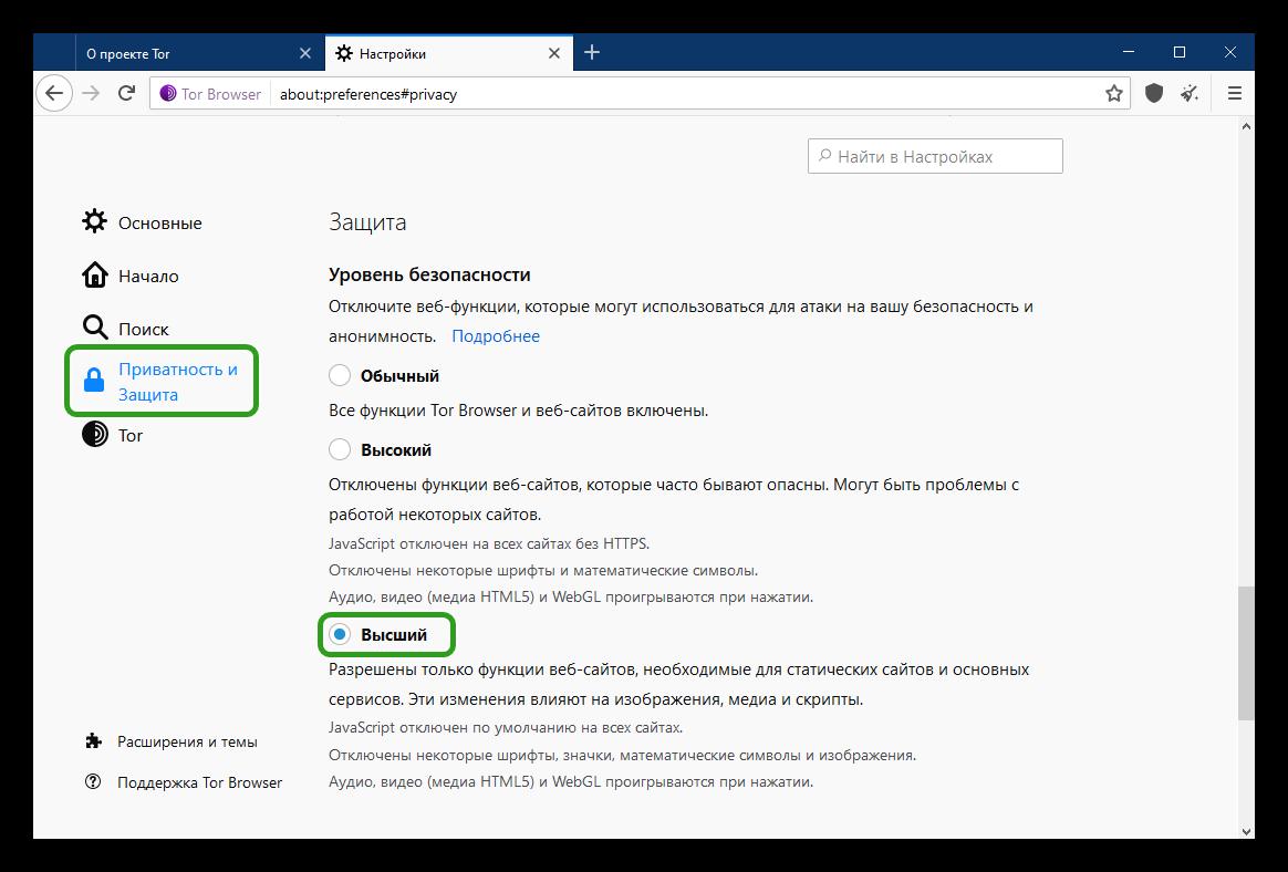 Высший приоритет безопасности в браузере Тор
