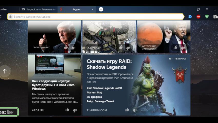 Яндекс-Браузер настройки Дзен