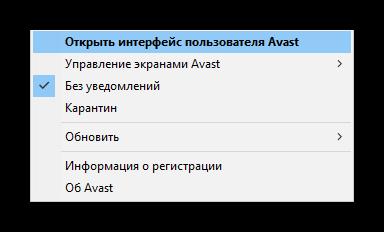 Запуск Avast из системного трея