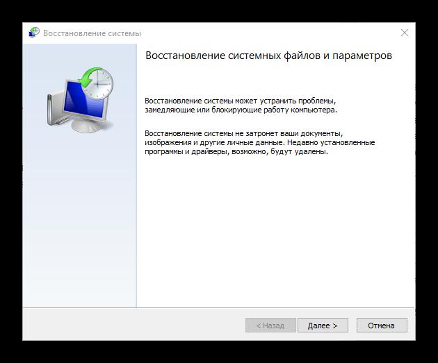 Запуск восстановления системы Windows