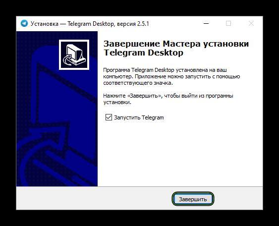Завершение установки Telegram для Windows