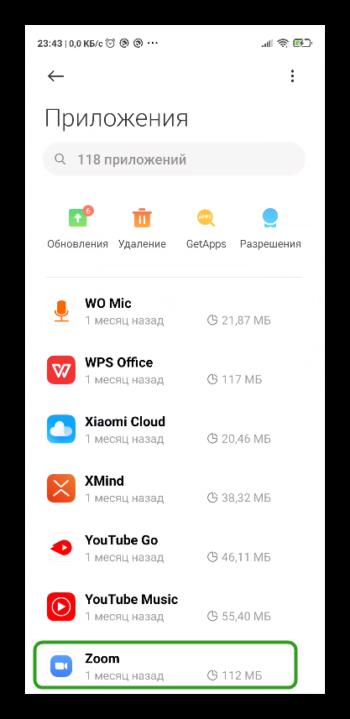 Зум в приложениях на телефоне