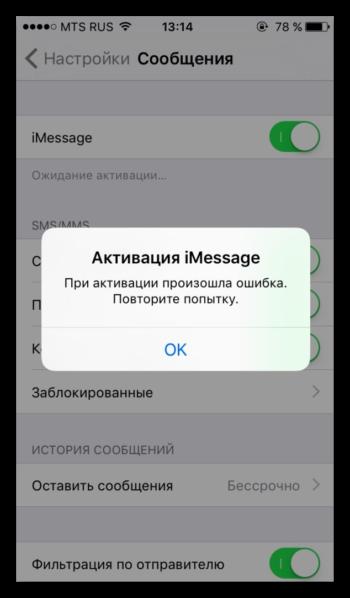 Активация iMessage в смартфоне