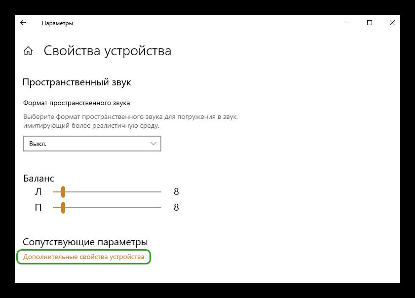 Дополнительные свойства устройства звука в Windows 10