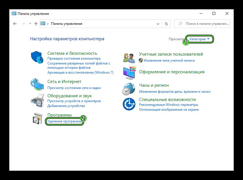 Элемент Удаление программы в окне Панель управления Windows