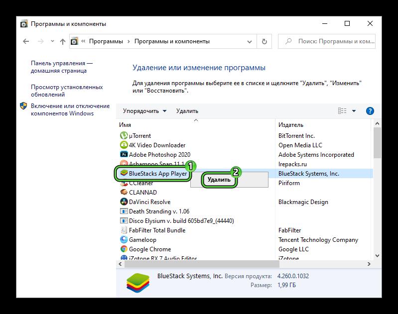 Кнопка Удалить для эмулятора BlueStacks в окне Программы и компоненты Windows