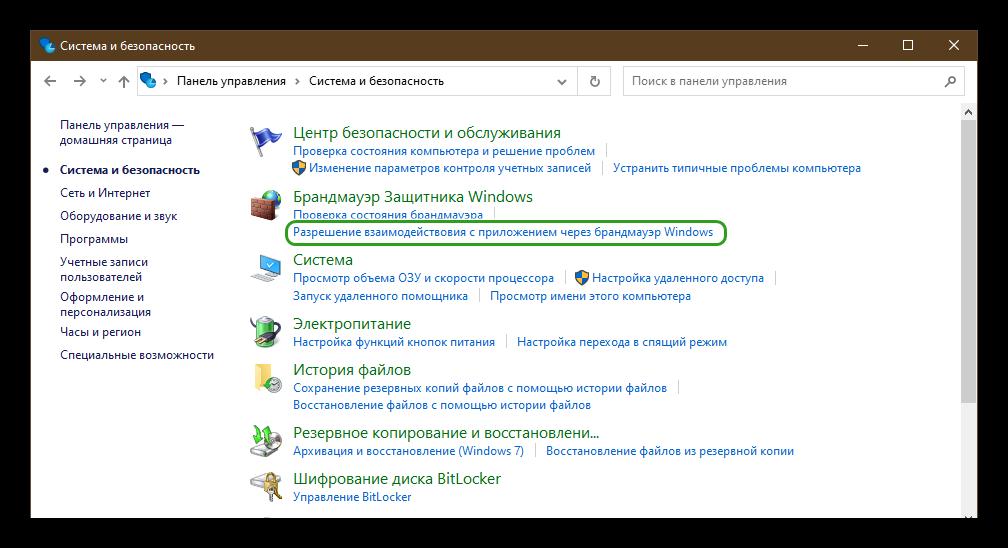 Настройка исключений в брандмауэере Windows