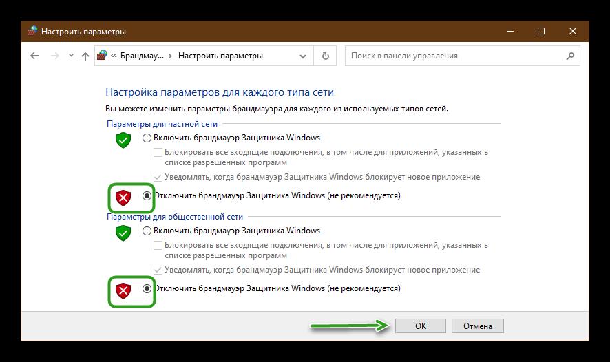 Отключение брандмауэера Windows