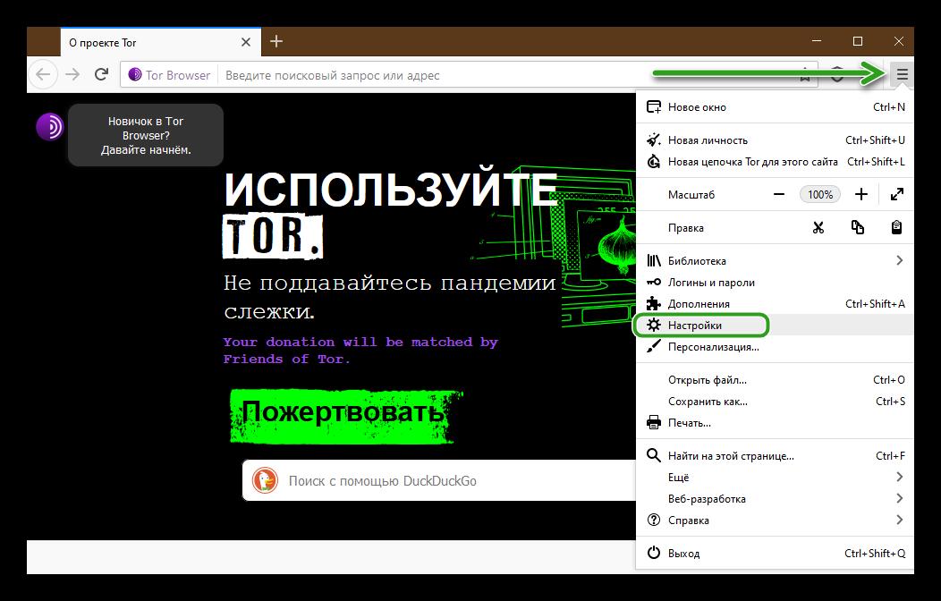 Отключение прокси в браузере Тор