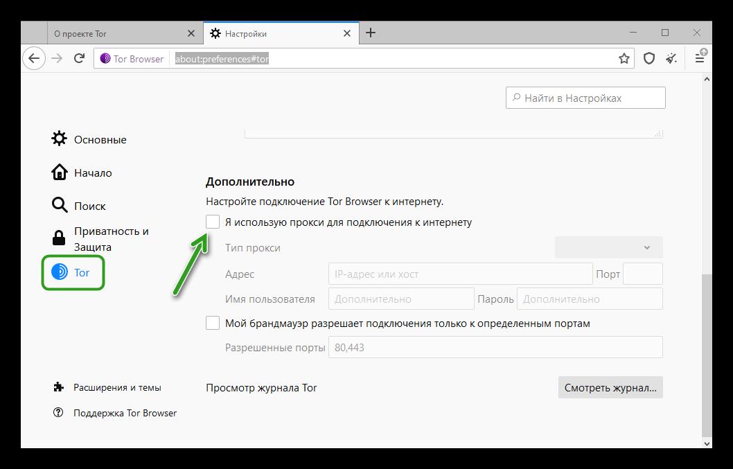 Отключить прокси в Настройках Tor Browser