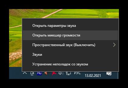 Открыть микшер громкости в Windows 10