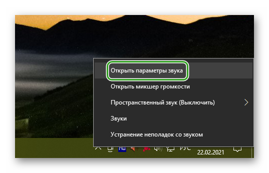 Открыть параметры звука в Windows 10