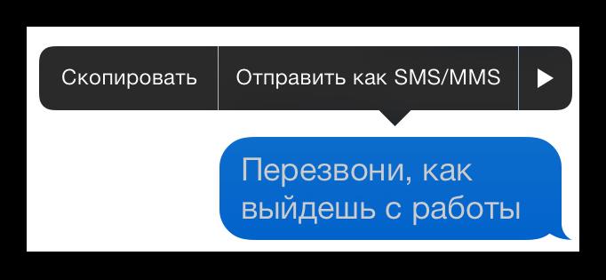 Отправить как СМС в аймесседж