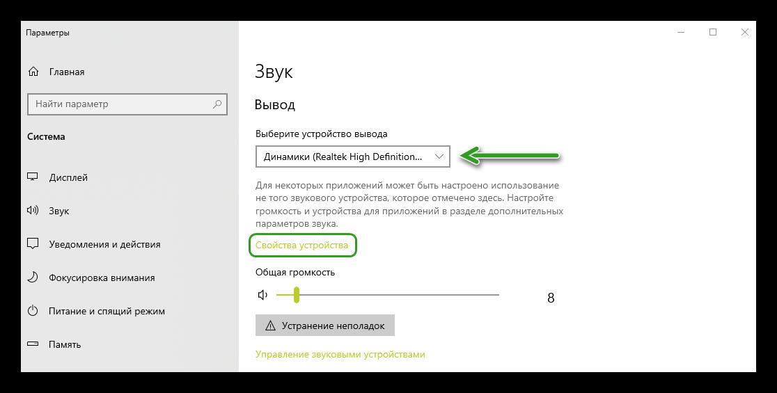 Параметры звука в Windows 10