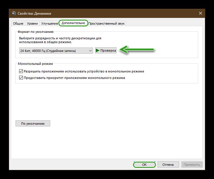 Проверка динамиков в Windows 10