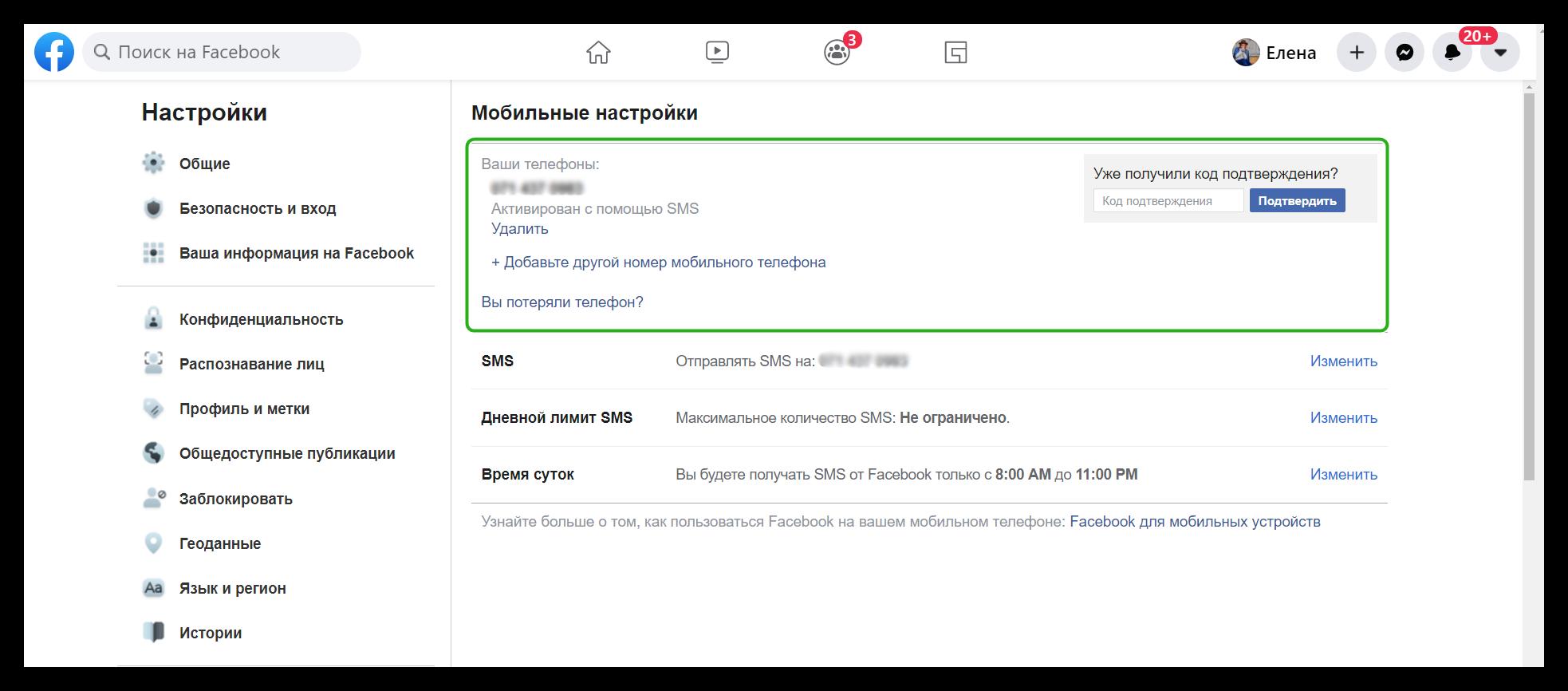 Смена номера телефона в Фейсбуке