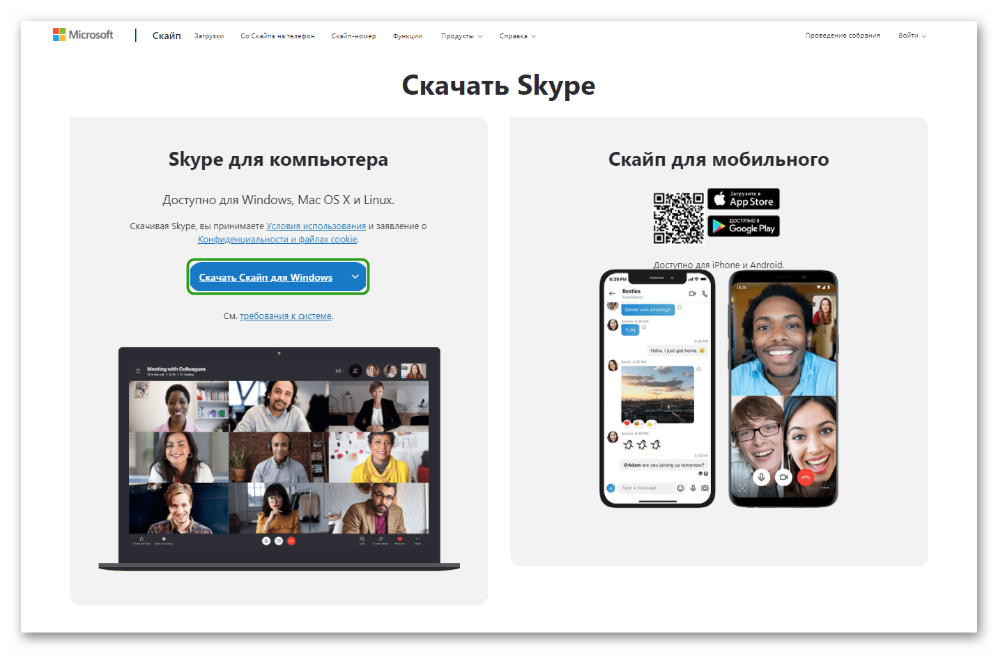 Загрузка Скайпа с официального сайта