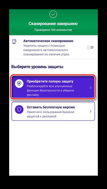 Активация полной защиты Аваст с телефона