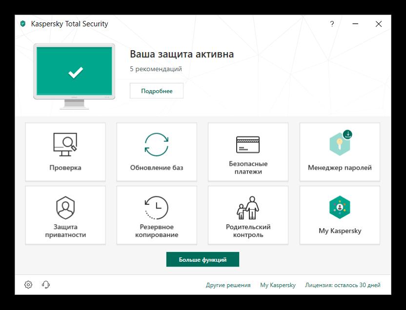 Антивирус Касперского для защиты системы от вирусов