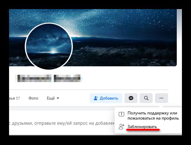 Блокировка подписчика Фейсбук