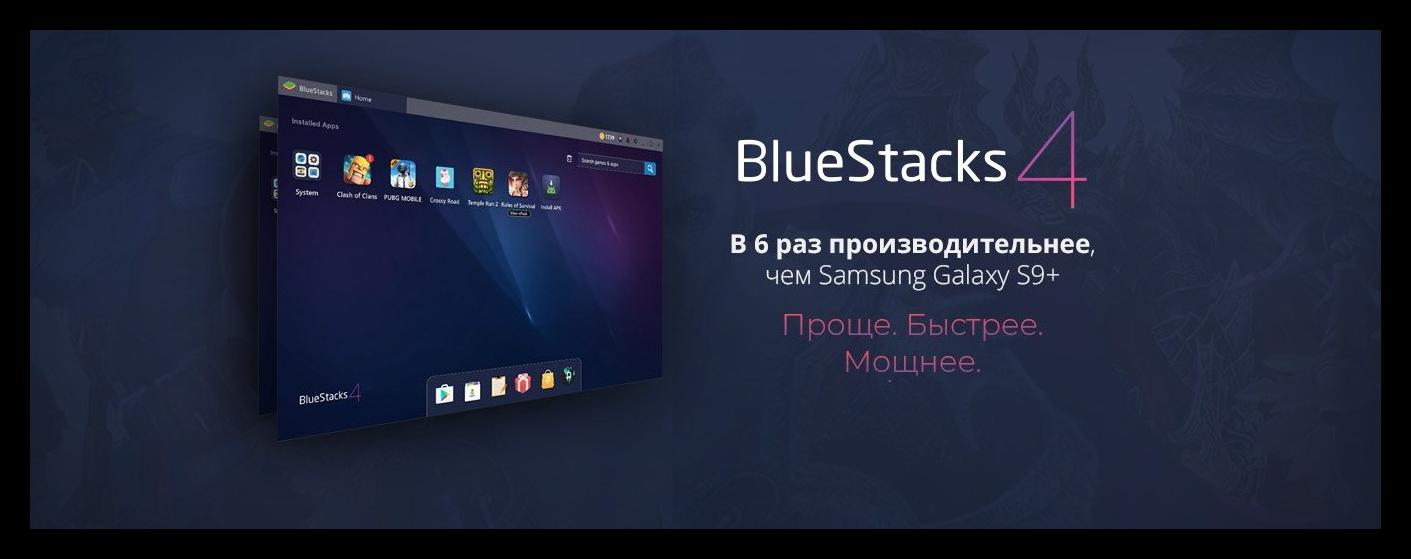 Bluestacks системные требования