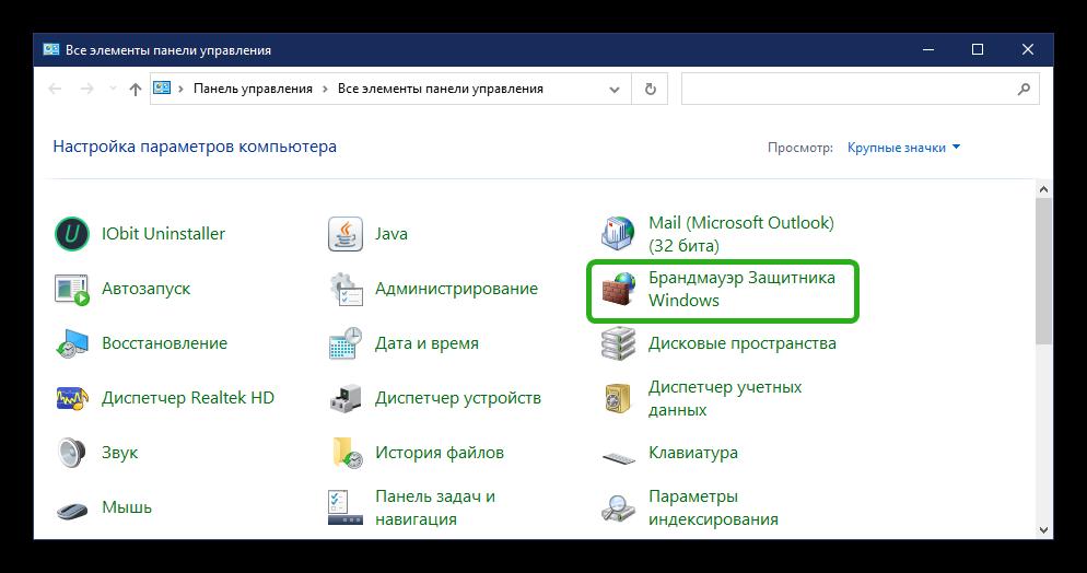 Брандмауэр Защитника Windows в разделе Все элементы панели управления