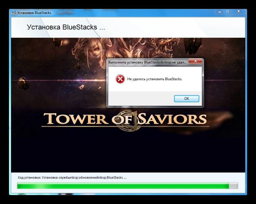 Что делать, если не устанавливается BlueStacks