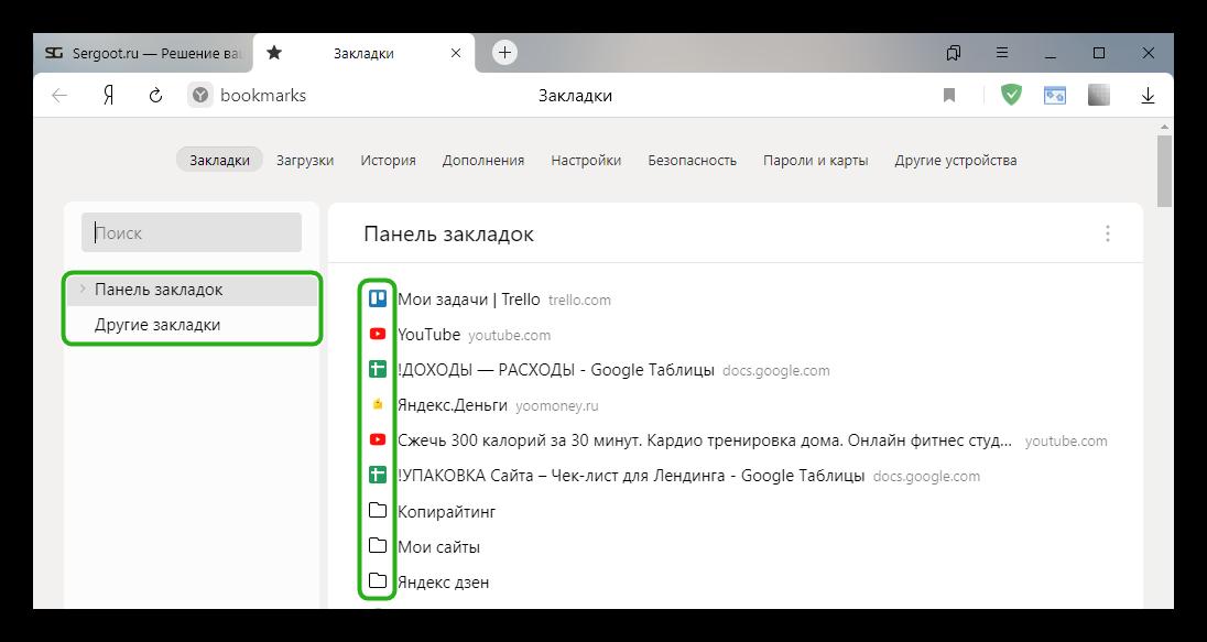 Диспетчер закладок в Яндекс Браузере