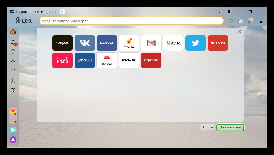 Добавить папку на табло в Яндекс Браузере