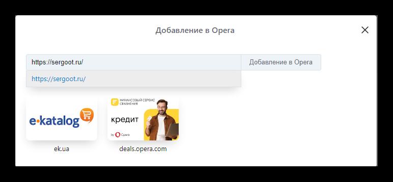 Добавить сайт на экспресс-панель в Опере