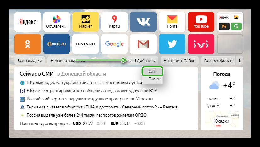 Добавить сайт в Яндекс Браузер на табло