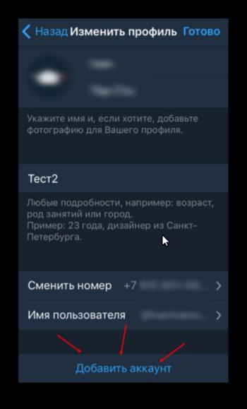 Добавление нового аккаунта на IOS