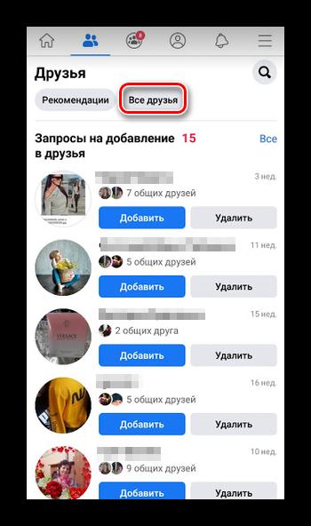Друзья и подписки на Фейсбук с телефона