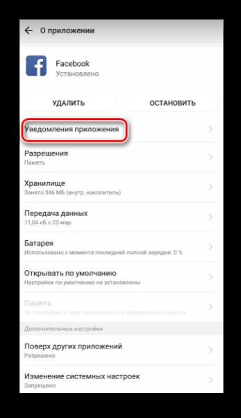 Функция управления уведомлениями от Фэйсбук